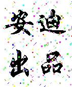 安迪球话之188:后场苗子列传,之一,八一控卫——刘哲男 - 安迪 - 安迪の博