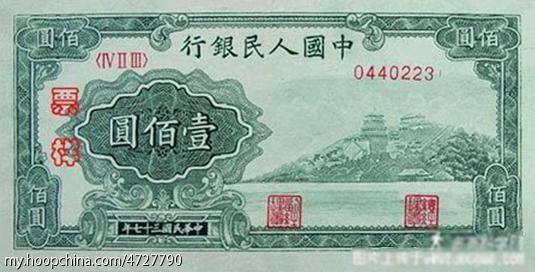 图解人民币背后的故事-第25图