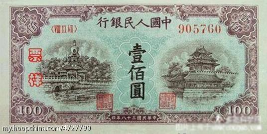 图解人民币背后的故事-第27图