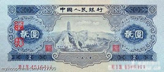 图解人民币背后的故事-第29图