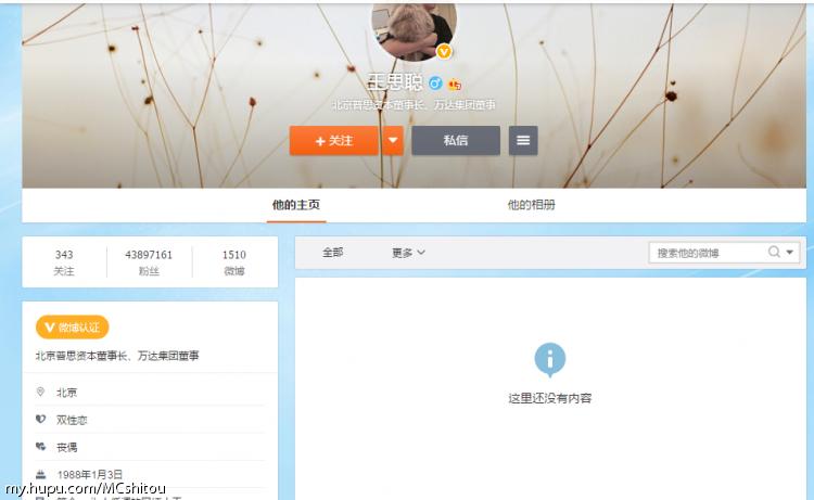 王思聪的微博全清空了(仅半年可见)