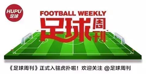 足球周刊:错过英超的中国追风少年  足球话题区