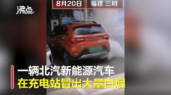 北汽新能源汽车冒烟遇水又爆炸,围观居民被吓退回屋内