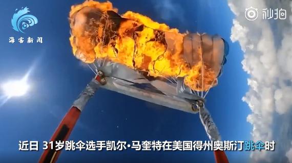 跳伞男子7000英尺高空点燃降落伞:瞬间烧得只剩绳子,网友热议:外国人少的原因,就是这么刺激