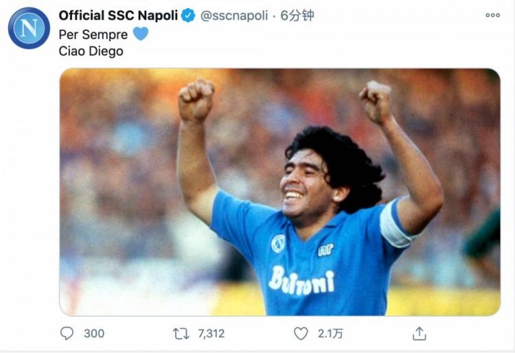 那不勒斯官推发文悼念马拉多纳:再见,迭戈