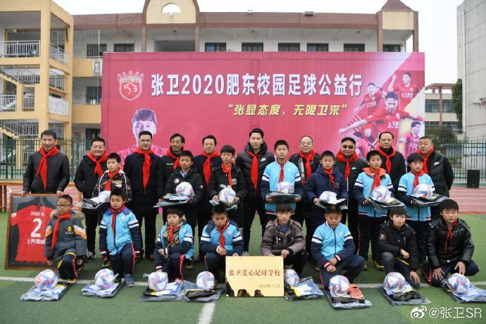 张卫:第三年投身足球公益活动,孩子对足球热