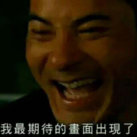 揭阳版吴彦祖