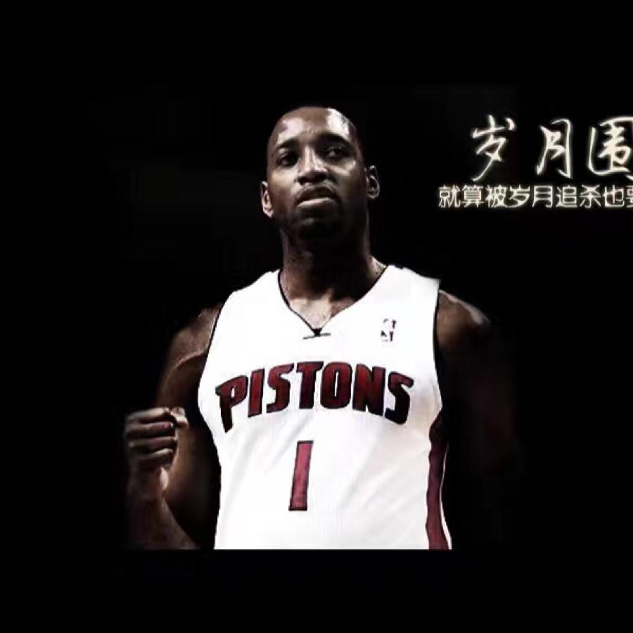 NBA真篮球迷