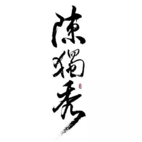 上海宝山吴彦祖