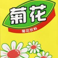长茧的菊花