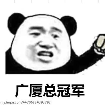 广厦铁粉win