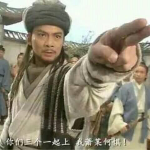圣手书生萧峰