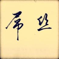 tongoyuan