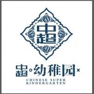 中超幼稚园